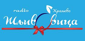 Radio Sljivovica Kraljevo - radiosljivovica.net - Narodna Muzika
